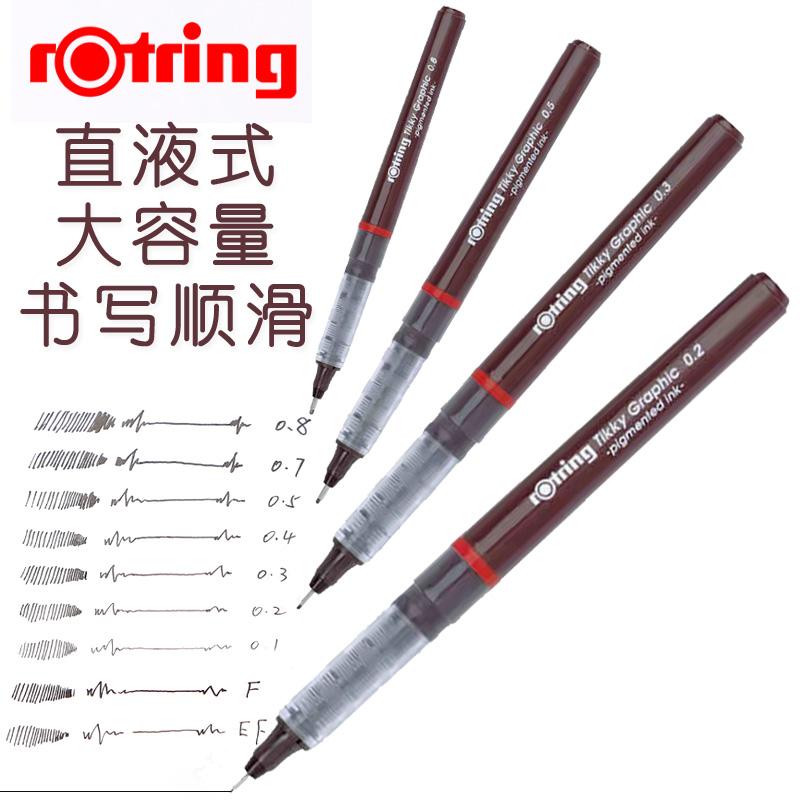 德国rotring红环针管笔防水绘图笔直液式描图笔勾线笔线稿笔0.1mm