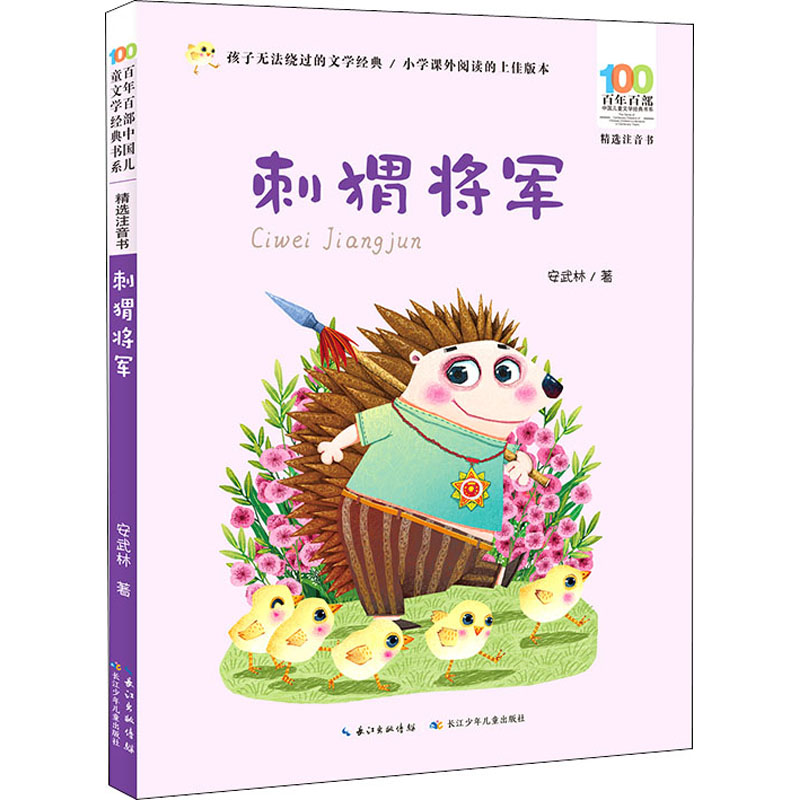 Selected phonetic books of 100 classic books of Chinese childrens literature in a century