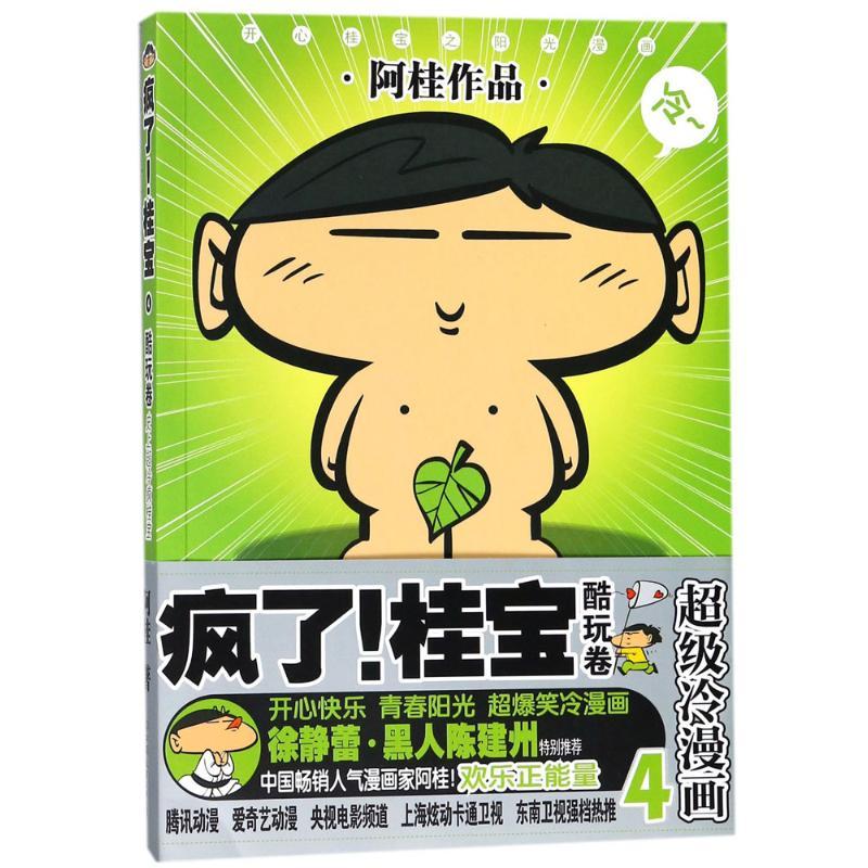 疯了!桂宝 4 阿桂 著 著作 少儿 中国友谊出版社