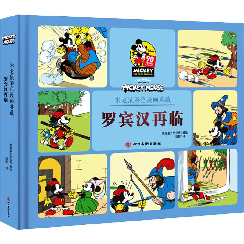 米老鼠彩色漫画典藏 罗宾汉再临 美国迪士尼公司 编 妲拉 译 卡通漫画 少儿 四川美术出版社