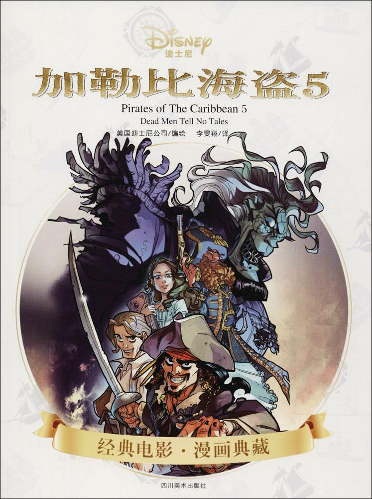 Pirates of the Caribbean 5 5, edited by Disney Company of the United States; translated by Li Min Xiang, edited by Disney Company of the United States; translated by Li Min Xiang, translated by childrens Sichuan Fine Arts Publishing House