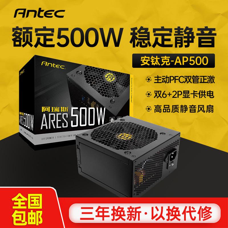 安钛克电源AP500 额定500W电源电脑台式机主机电源500W 电源静音