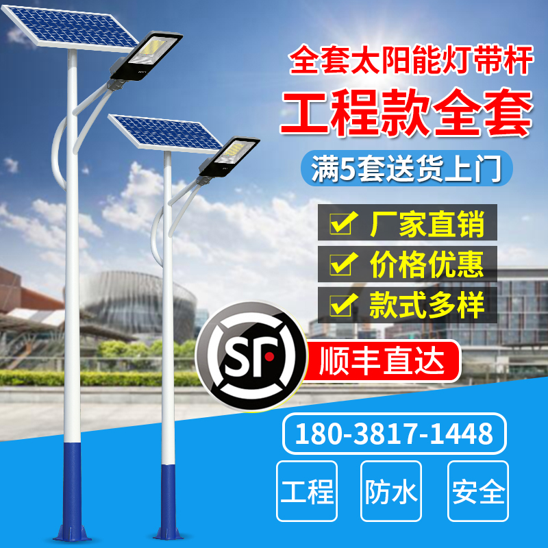 Solar street lamp outdoor lamp set of 568m new rural high power household 100W ultra bright LED street lamp pole