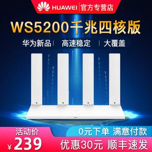 华为路由器WS5200四核版 顺丰速发 家用无线千兆穿墙高速wifi全千兆端口双频穿墙王光纤大户型4核增强路由