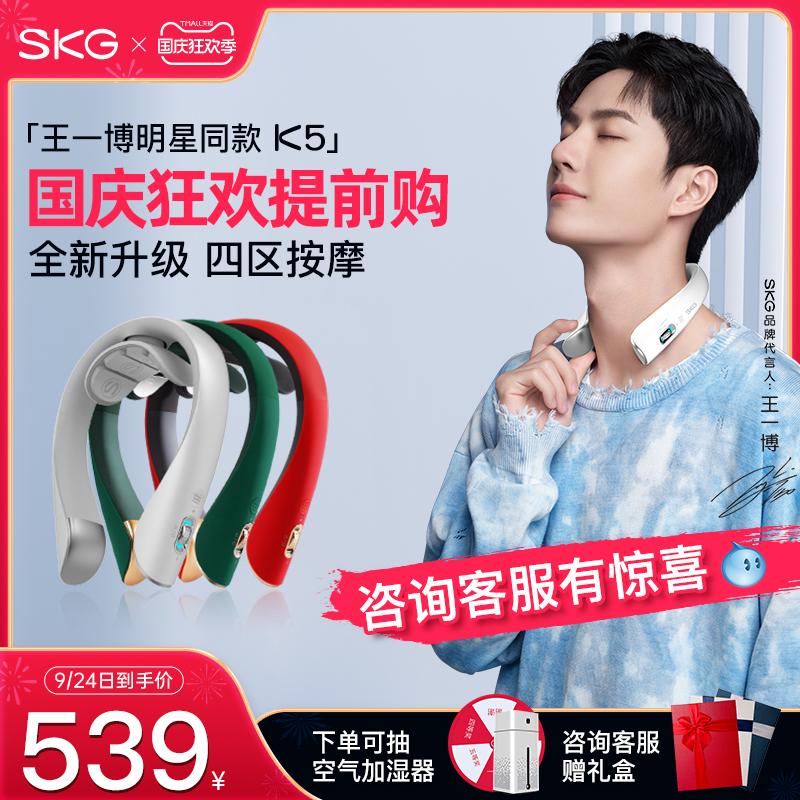 王一博同款SKG颈椎按摩器K5热敷护颈仪理疗智能肩颈部按摩仪旗舰