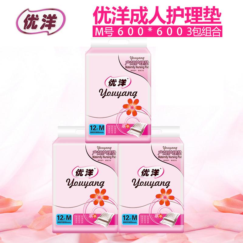Youyang puerperal pad maternal pad pregnant woman diaphragmatic pad adult care pad disposable care pad menstrual pad 60 × 60