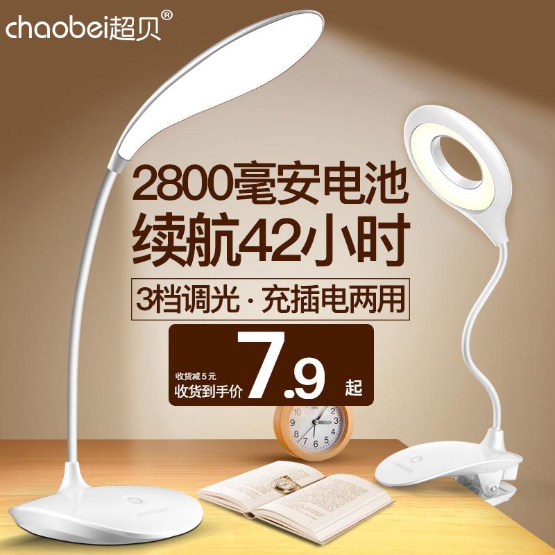 超贝LED台灯护眼书桌充电式插电两用卧室床头小学生宿舍学习专用