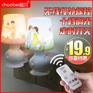 遥控LED小夜灯插电卧室节能床头灯婴儿喂奶护眼睡眠创意夜光台灯图片