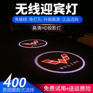 无线迎宾灯专用五菱宏光S S1荣光S V 五菱之光征程装饰车门投影灯