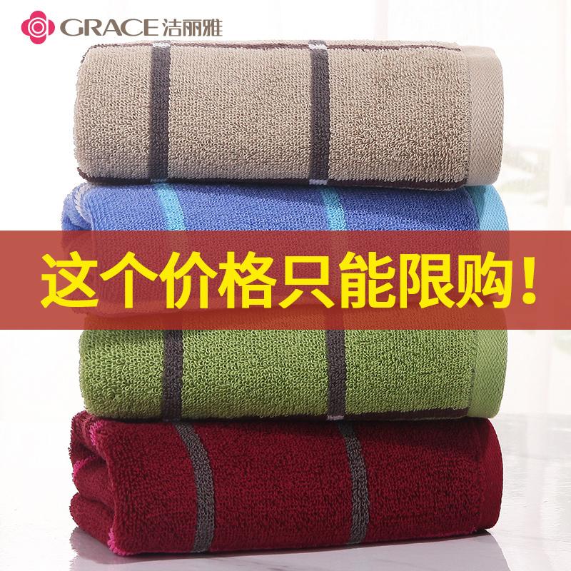 4条装洁丽雅毛巾纯棉成人男女家用柔软吸水洗脸大毛巾批发洁面巾