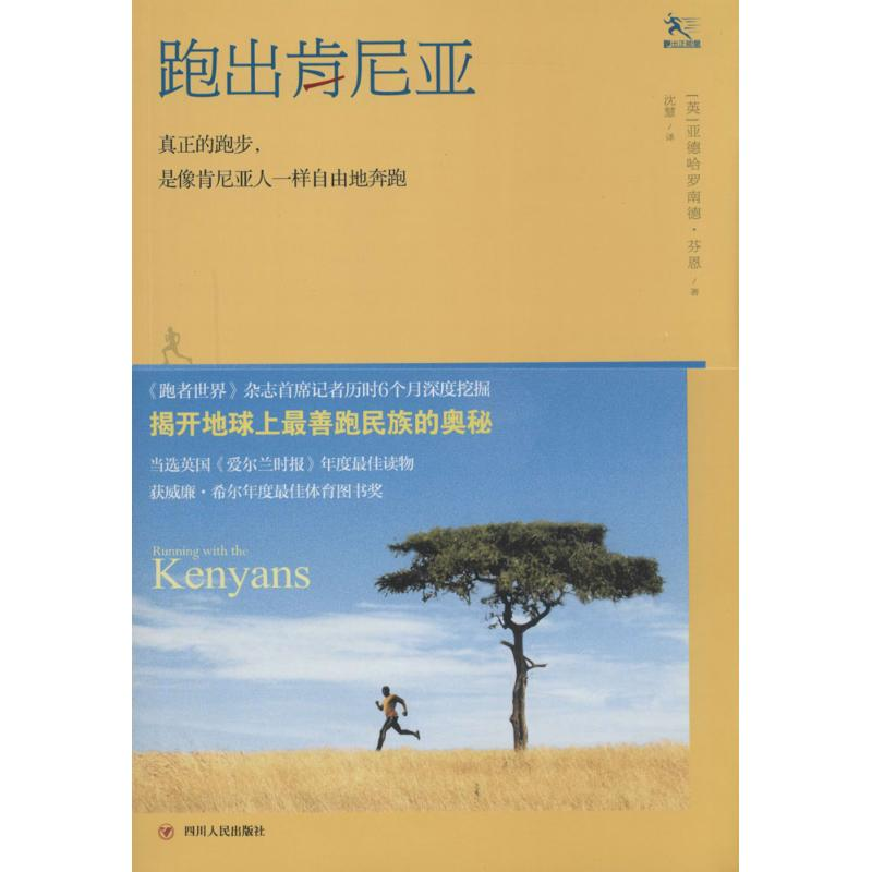 [Xinhua Bookstore] the original edition of yadeharonand Finn in Kenya was published by Sichuan peoples publishing house, 9787220093951