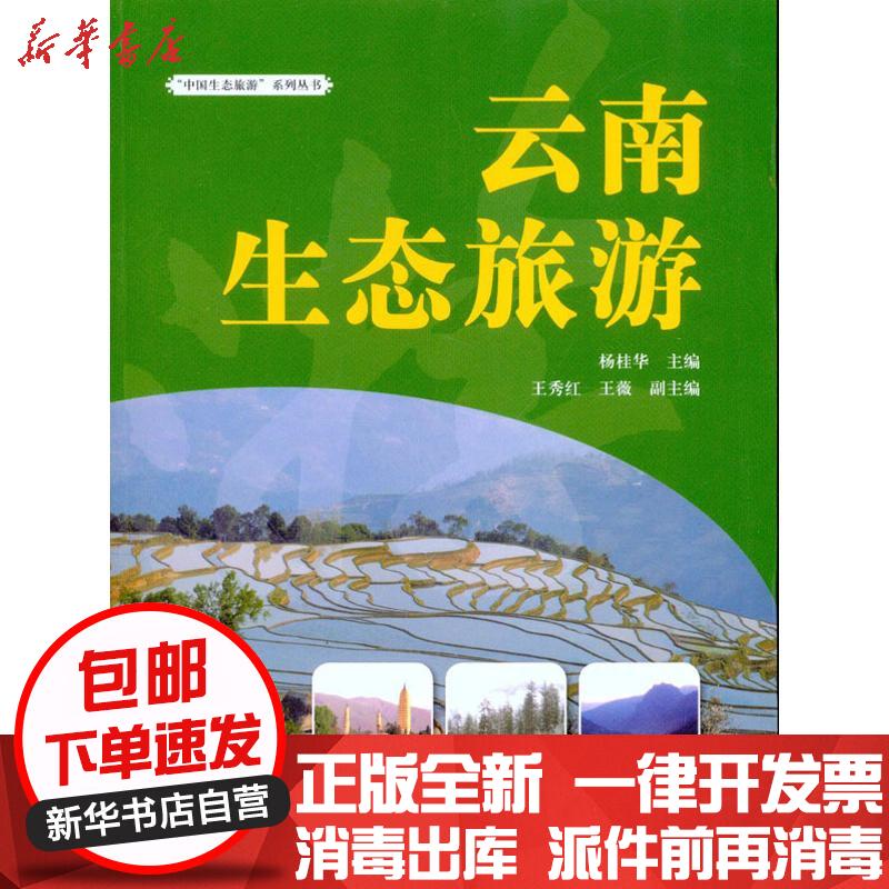 正版包邮 云南生态旅游杨桂华中国林业出版社9787503854880旅游其它 书籍 文轩新华书店官网