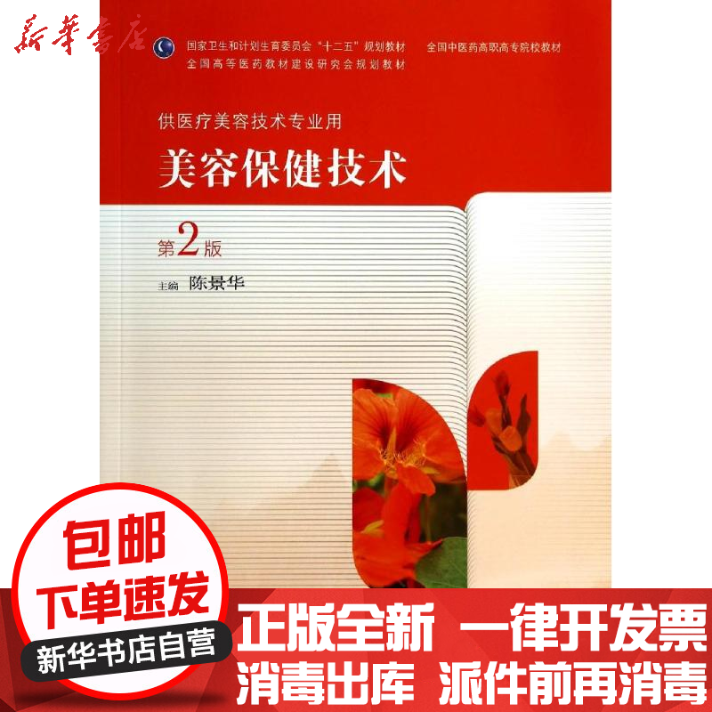Genuine postal beauty and health care technology (D2 Edition) / Higher Vocational beauty Chen Jinghua peoples Health Publishing House 9787117190060 university textbooks Wenxuan Xinhua Bookstore official website