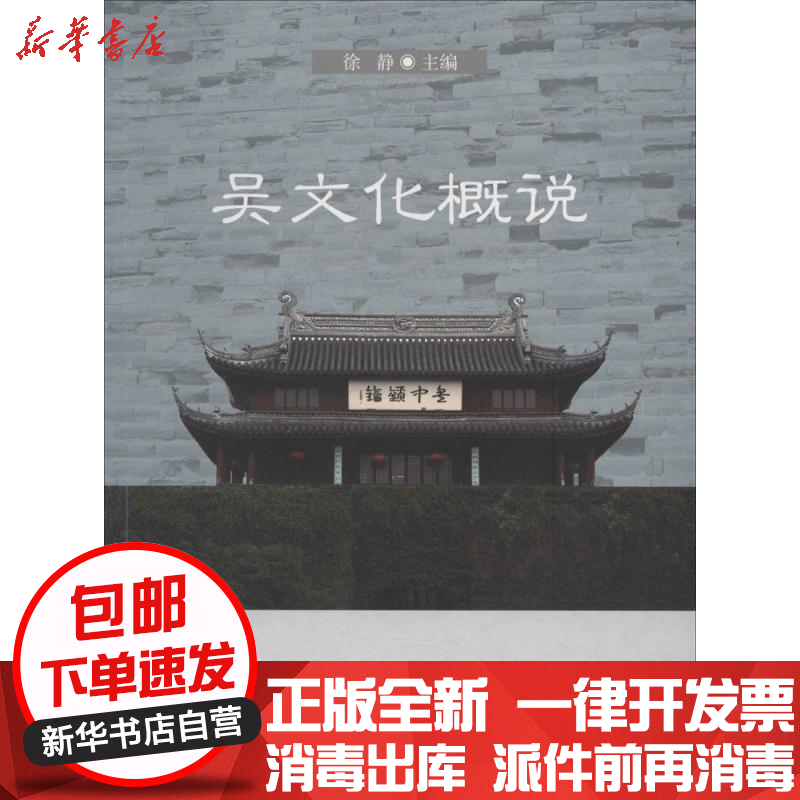 An overview of Wu culture with genuine postal package Suzhou University Press 9787567207509 other books of social science Wenxuan Xinhua Bookstore official website