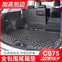 适用长安CS75plus后备箱垫改装饰 全包围新款尾箱垫内饰专用配件