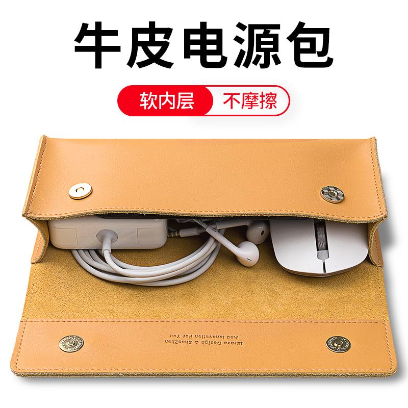 苹果笔记本电源包MacBook数据线移动充电器电源袋华为联想真皮收纳包多功能数码U盘鼠标耳机大容量电脑配件包