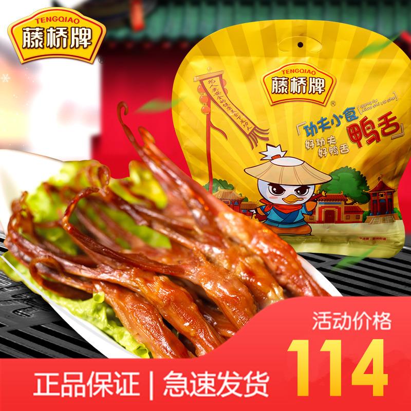 藤桥牌 经典鸭舌称重500g酱鸭舌 温州特产小吃休闲食品藤桥鸭舌头