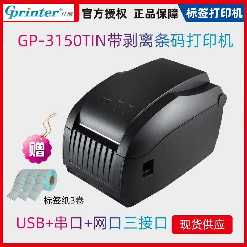 佳博GP-3150tin热敏条码打印机奶茶店不干胶标签自动剥离打印机