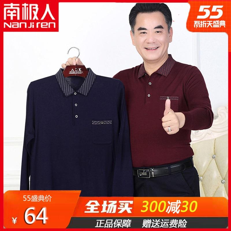 南极人春秋季爸爸装长袖t恤中老年男士薄款夏季男装打底衫上衣服图片