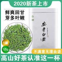 安吉白茶正宗特级2020年新茶礼盒装送礼珍稀绿茶雨前125g散装茶叶