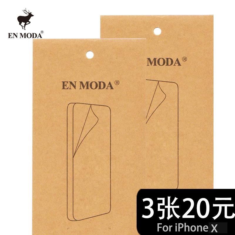 苹果X高清膜手机膜 ipx后膜 iphone10纳米防爆膜磨砂贴膜前软背膜