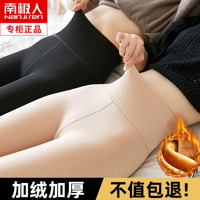 打底裤女保暖光腿秋冬季神器加绒加厚秋裤内外穿裸感肉色棉裤连袜