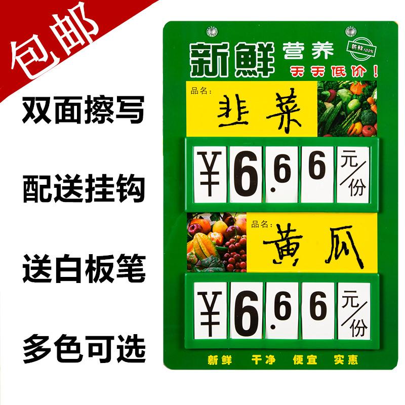 超市价格牌数字翻牌双面可擦写果蔬牌生鲜水果促销标价牌蔬菜吊牌