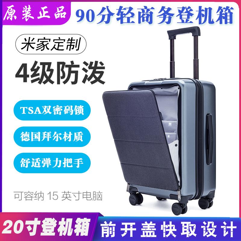 小米授权店90分轻商务登机箱米家定制前开盖行李箱20寸拉杆旅行箱图片