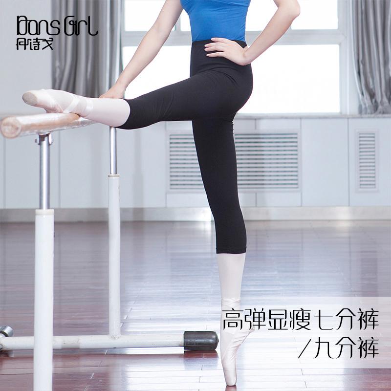 丹诗戈舞蹈裤女成人七分裤九分裤芭蕾舞练功裤紧身芭裤形体裤