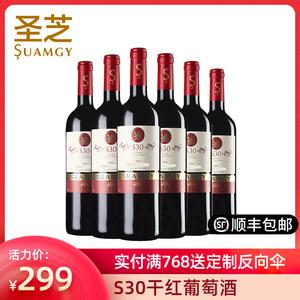 圣芝S30红酒西班牙原瓶进口DOP级老树干红葡萄酒整箱750ml6支酒类