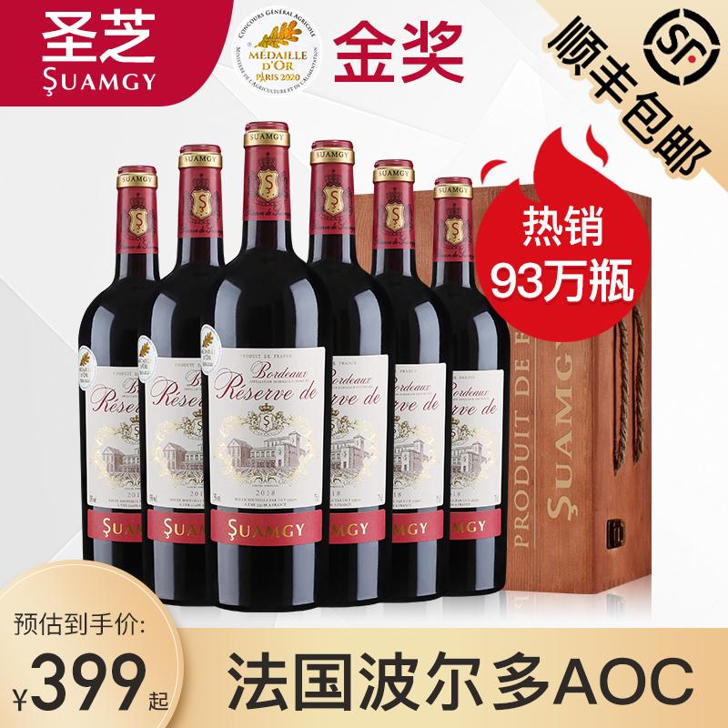 圣芝红酒整箱法国珍藏波尔多AOC金奖赤霞珠干红进口葡萄酒类6支装