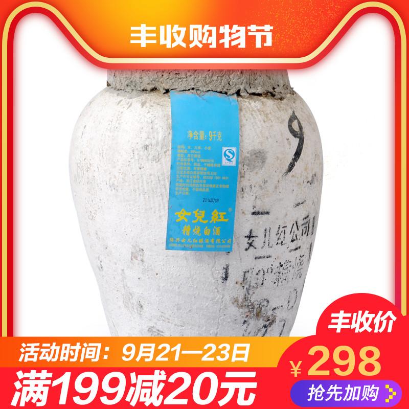 女儿红坛装纯粮米酿白酒50度高度手工酿造无勾兑9kg