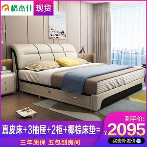 领50元券购买格杰仕真皮床多功能床双人床1.8米1.5主卧小户型榻榻米床现代简约