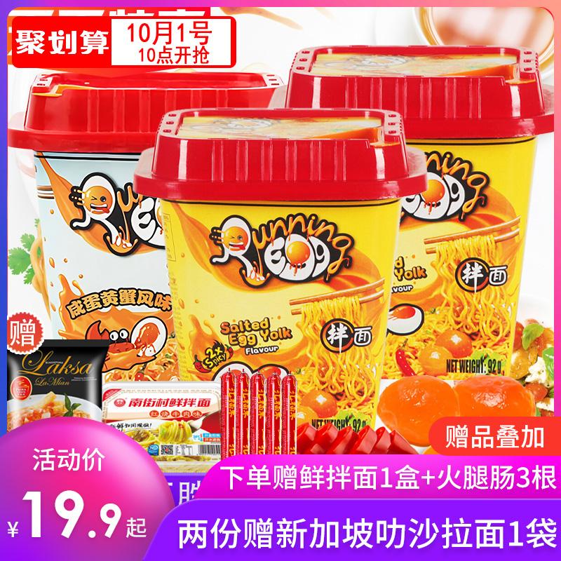 网红越南进口running egg 3杯拌面(用25.1元券)