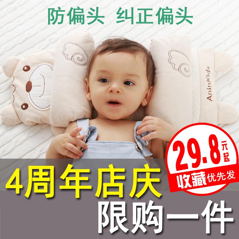 婴儿枕头防偏头定型枕新生儿0-1-3岁纠正矫正偏头头型宝宝枕透气