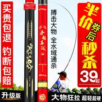 调台钓竿鲤鱼竿手杆28领路人全尺寸同价鱼竿手竿超轻硬碳素钓鱼竿