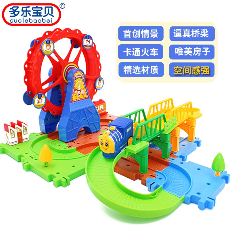 摩天輪電動軌道車火車汽車大塊積木托馬斯小火車頭套裝男孩玩具