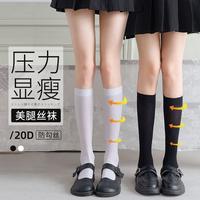 查看Enjoy it袜子女夏季压力瘦腿小腿袜JK丝袜薄款长筒黑色半截中筒袜价格