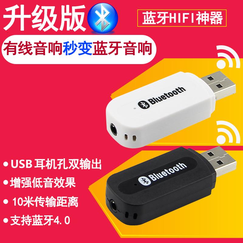 蓝牙接收器无线音响箱转换4.0功放U盘USB车载蓝牙棒音频适配器