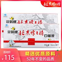雙鶴牌北京蜂王精口服液10ml*30支免疫調節蜂王漿300ml包郵