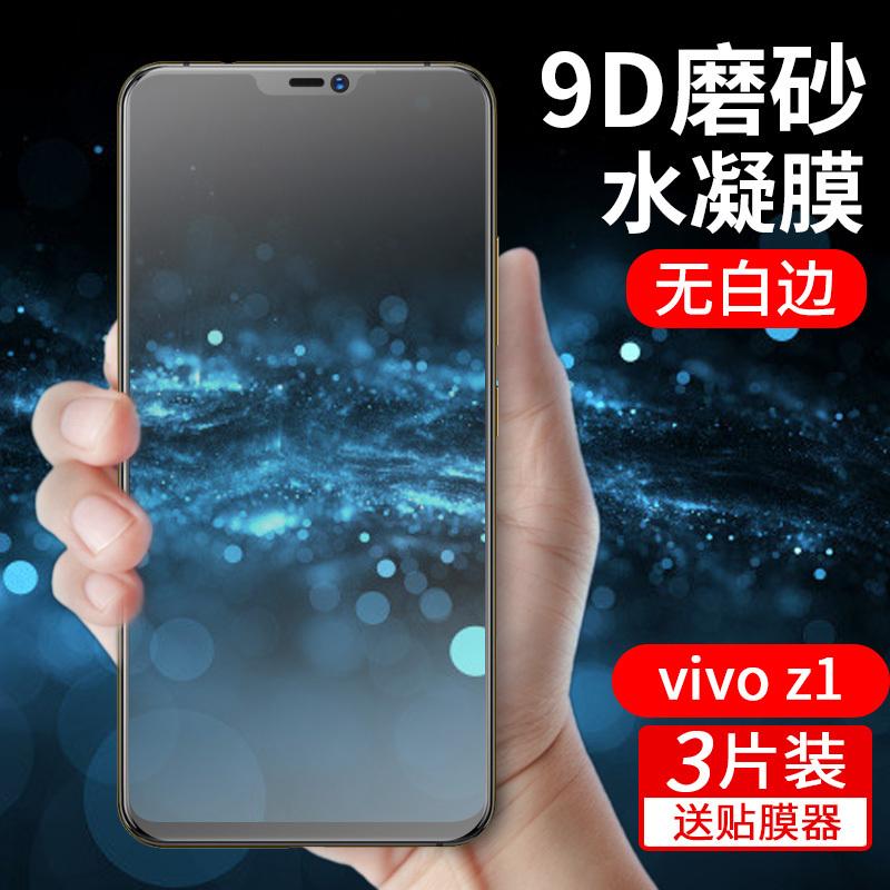 vivoz1水凝膜磨砂vivoz3钢化膜全屏vivoz1i手机膜vivoz3x软膜z1青春版纳米高清贴膜z3i蓝光护眼防指纹原装z3x