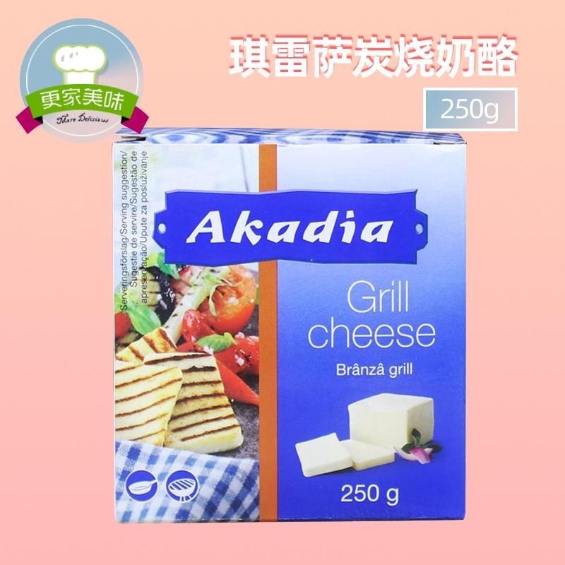 假一赔三阿卡迪亚炭烤奶酪250g哈罗米干酪烧烤煎奶酪芝士Grilled cheese
