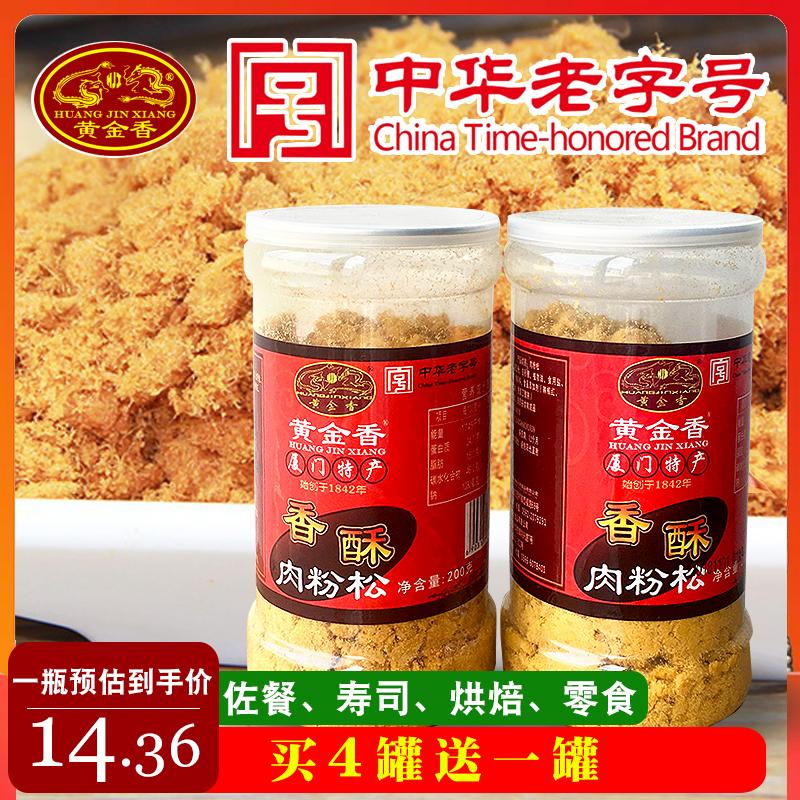 黄金香香酥肉粉松厦门特产200g罐儿童配粥寿司烘焙面包肉松小贝