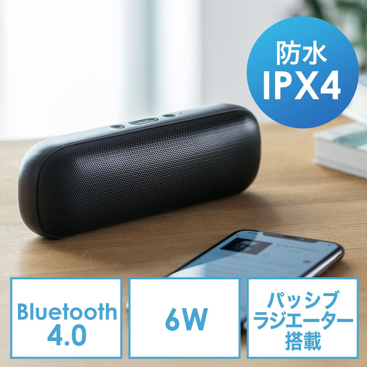 日本SANWA山业蓝牙音箱 防水Bluetooth4.0 迷你小音响便携手机电脑低音炮家用办公车载大音量小型随身播放器
