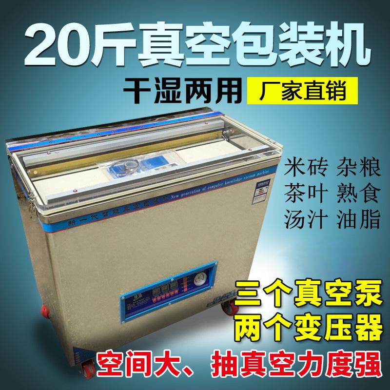 Полностью автоматическая Машина для рисования рисового кирпича пакет Вакуумный фильтр пакет Установленный коммерческий мокрый и сухой