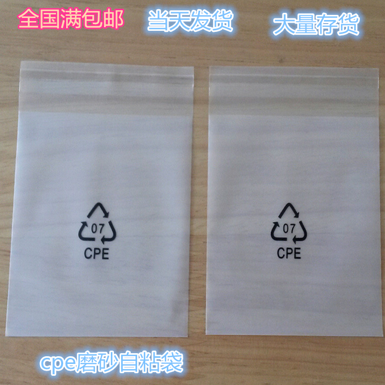 Spot CPE frosted bag 7x10 + 2 translucent self adhesive bag plastic bag electronic product packaging bag 100 pieces price