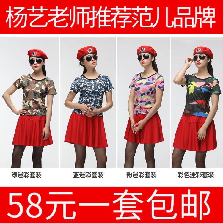 范儿水兵舞服装女演出服短袖夏季圆领迷彩t恤裙子广场舞新款套装