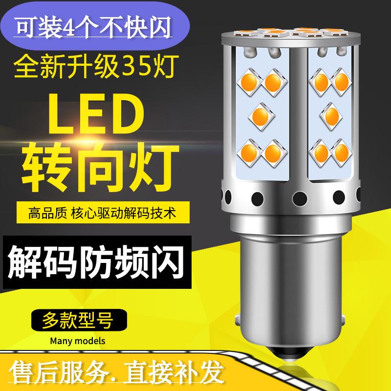 超亮解码1156/PY21W防频闪LED转向灯双闪改装LED歪脚T20叶子板w5w