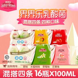 界界乐乳酸菌饮料酸奶儿童牛奶早餐奶含乳饮品包邮混搭四种口味装图片