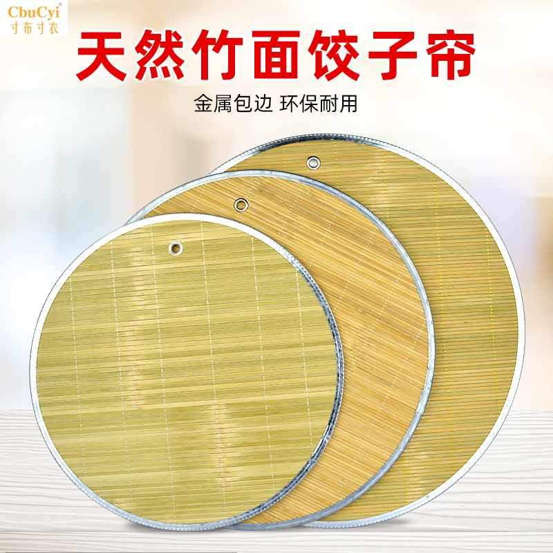 竹制饺子帘盖帘包子盖帘家用圆形面食帘双面饺子垫水饺托盘面点板